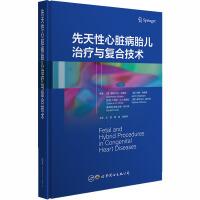 先天性心脏病胎儿治疗与复合技术 世界图书出版公司