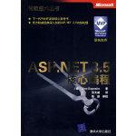 ASP.NET 3.5核心编程(微软技术丛书)