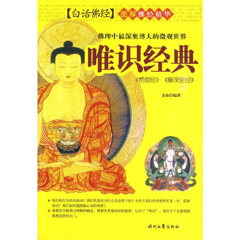 佛经精华-唯识经典