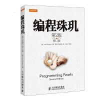 编程珠玑(第2版・修订版)