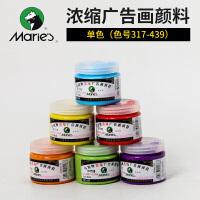 马利浓缩广告画颜料水粉套装画笔颜料100ml马利95水粉颜料套装画笔颜料 水彩/ 绘画颜料