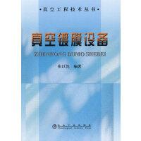 真空镀膜设备\张以忱__真空工程技术丛书