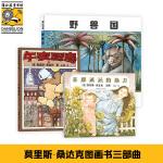 莫里斯・桑达克图画书三部曲(全3册)