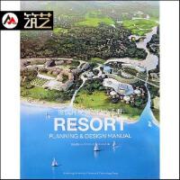 度假村规划与设计手册 滨水 山地 度假村 规划与建筑设计 图文书籍