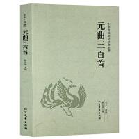 元曲三百首/中华国学经典读本 全本典藏 正版 书籍 畅销书 文白对照