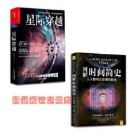 图解时间简史+星际穿越【套装2册】书籍00