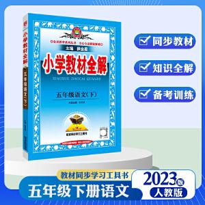 小学教材全解五年级下册语文 部编人教版 2021春