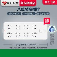 公牛插座电源接线板插排插线板拖线板超功率过载保护3米