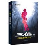 三体2:黑暗森林(刘慈欣代表作,亚洲首部雨果奖获奖作品!)