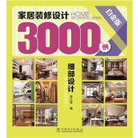 家居装修设计3000例(白金版) 细部设计