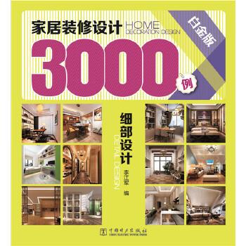家居装修设计3000例(白金版) 细部设计 经典家居装修设计图书再出新版,重印十余次,累计畅销十余万册!