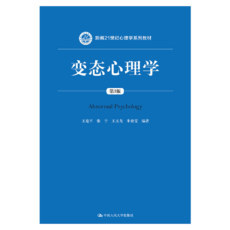 变态心理学(第3版)(新编21世纪心理学系列教材)