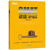 新东方 GMAT语法・冲750分
