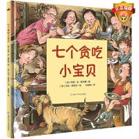 七个贪吃小宝贝母亲节孩子们礼物适合3-8岁幼儿启蒙认知亲子共读