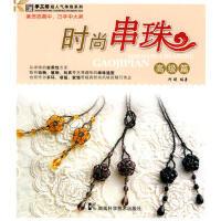 时尚串珠:高级篇 9787535759153