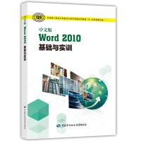 中文版WORD 2010基础与实训/要亚娟 中国劳动社会保障出版社