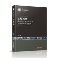 水城共融――城市滨水缓冲区划定及其空间调控策略研究