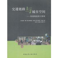 交通链路与城市空间――街道规划设计指南