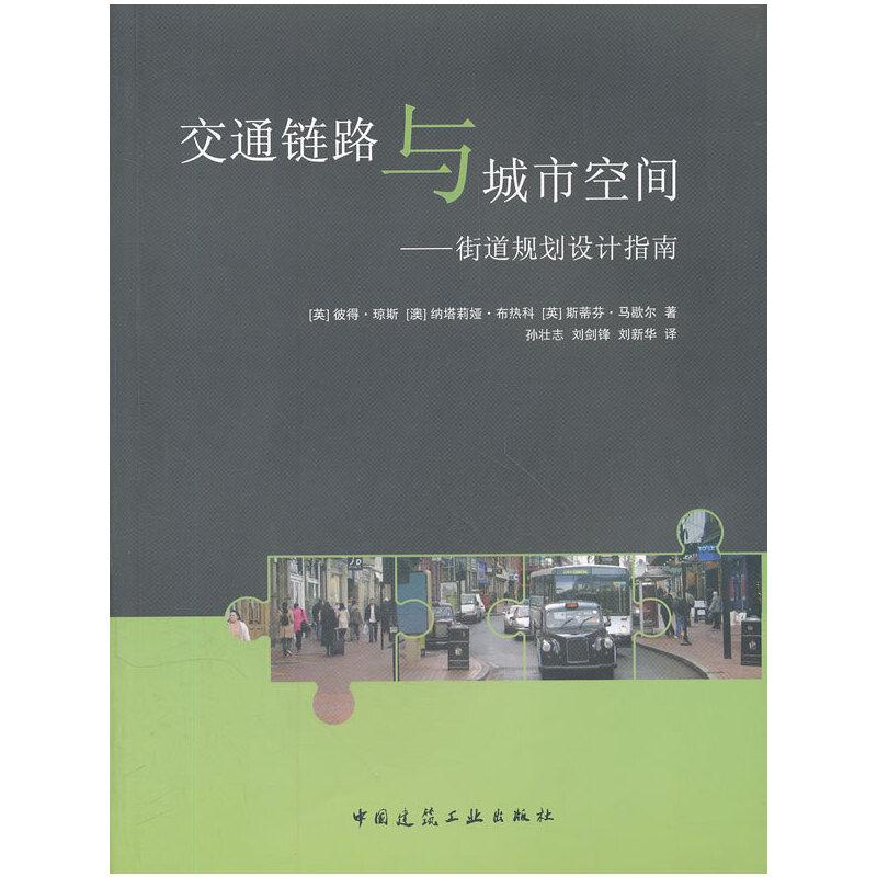 交通链路与城市空间——街道规划设计指南