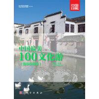 中国国家旅游杂志出品:中国全美100文化游