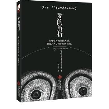 梦的解析 (经典畅销书)你人生的首部心理学经典!德文原版直译本;人类思想史三大经典之作;划时代的不朽巨著;世界高等学府一致推荐;看透人性的另一面。
