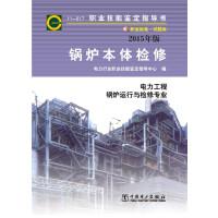 鉴定指导书:11-017锅炉本体检修