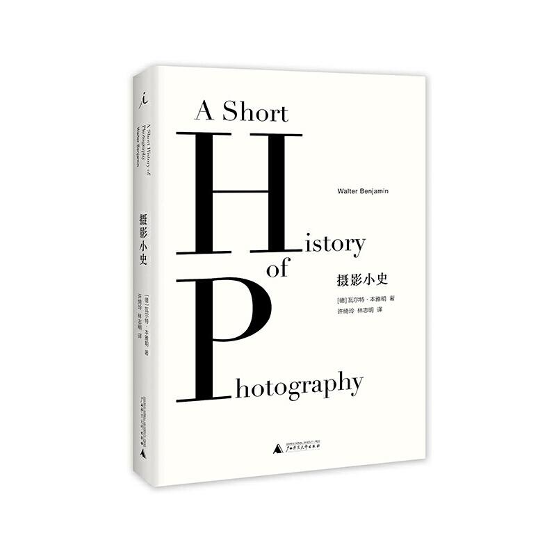 """摄影小史 现代摄影理论的思想之源,与《论摄影》《明室》齐名的""""摄影圣经"""" 摄影昭示了一个灵光消逝的年代,但也正是摄影,""""让一切又重新清新明朗"""""""