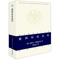 德国民法总论