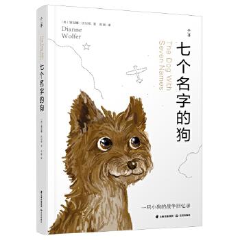 千寻文学·七个名字的狗 这是一次次陪伴,千里万里。澳大利亚大奖动物小说作家倾情创作,一个关于勇气、爱与希望的温暖故事。一只小狗的战争回忆录。用另一个视角看世界,用温情化解残酷。千寻出品