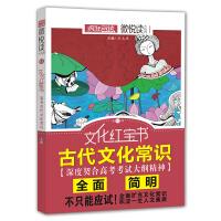 2015疯狂阅读微悦读第12辑文化红宝书 历史风烟里的华裳