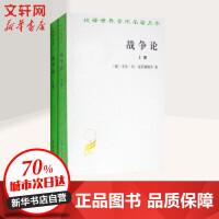 战争论(2册) 商务印书馆
