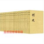 明史(套装1-28册)中华书局书籍图书书籍00