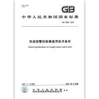GB 12663-2001防盗报警控制器通用技术条件
