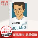 波拉尼奥:最后的访谈 中信出版集团股份有限公司