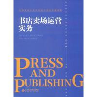 书店卖场运营实务 北京师范大学出版社