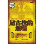 【新书店正版】尼古拉的遗嘱 PING Z 中国和平出版社 9797802010238