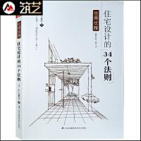住宅设计的34个法则 日本专家编辑 日本别墅建筑设计与空间布局规划要领解读 书籍