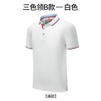 六一儿童节520定制t恤企业文化衫polo衫diy衣服广告衫短袖团队定做工作服印logo 三色领B款白色 通款