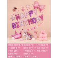 生日气球儿童宝宝周岁儿童男女孩生日快乐趴体主题派对布置装饰背景墙气球套餐