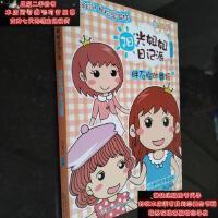 【二手旧书9成新】阳光姐姐日记派之胖石榴的舞蹈9787115384225