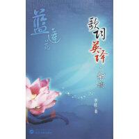 蓝莲花――歌词英译・杂谈