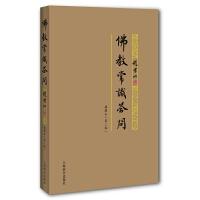 佛教常识答问插图本(第二版)