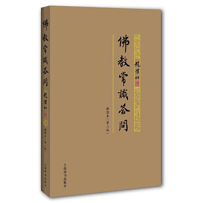 佛教常识答问插图本(第二版) 学习佛法者请先阅读此书