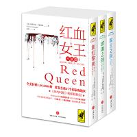 狮鹫文学-红血女王三部曲(全美狂销1,400,000册,席卷全球37个国家和地区!纽约时报畅销榜桂冠!Goodread