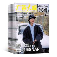 米娜mina杂志 杂志铺 2019年12月起订 1年共12期 日韩可爱美容服饰女士时尚潮流期刊书籍 全年订阅