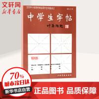 中学生字帖(修订本)柳体 上海书画出版社