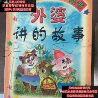 【二手旧书9成新】外婆讲的故事.注音・插图9787531210603