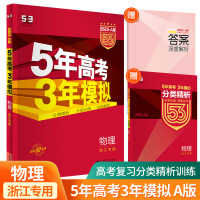 2022A版5年高考3年模拟浙江专用高中物理五年高考三年模拟高中课堂讲解同步练习册曲一线