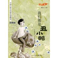 中国儿童文学新名家精品:我们都是丑小鸭(故事卷)