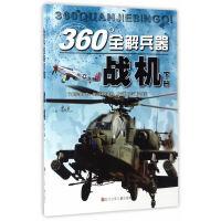 360°全解兵器:战机(下)